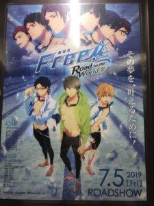 【劇場版 Free!-Road to the World-夢