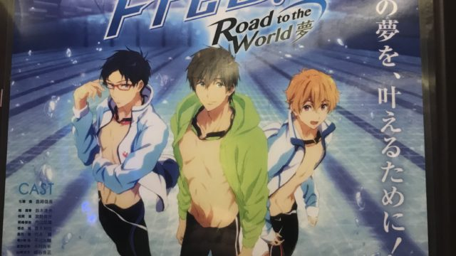 【劇場版 Free!-Road to the World-夢